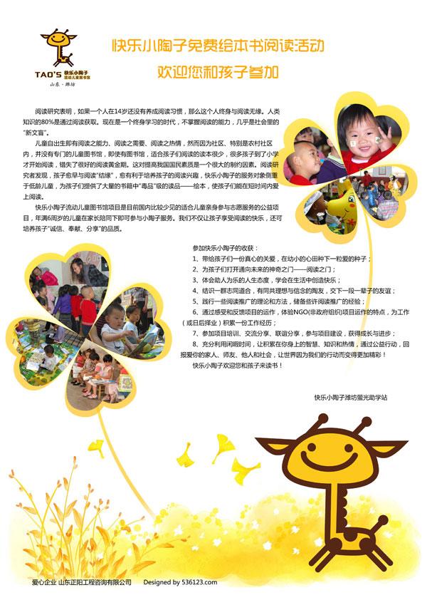 潍坊萤火虫小陶子项目宣传彩页