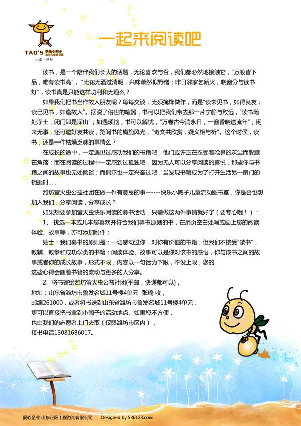 潍坊萤火虫小陶子项目宣传彩页2