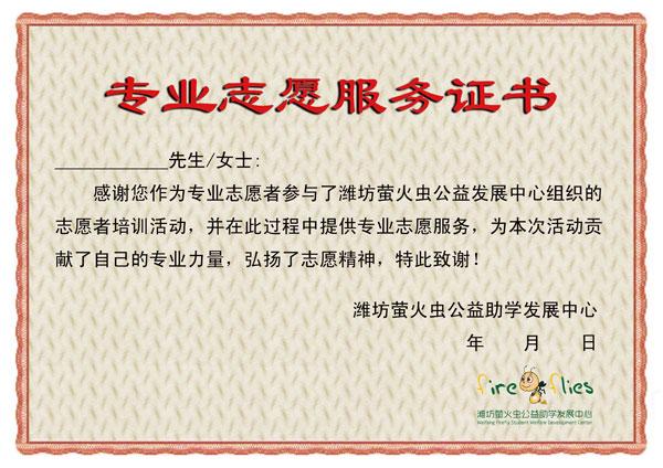 潍坊萤火虫志愿服务证书