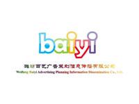 潍坊百艺广告策划信息传播有限公司
