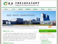 青州市晨发化工有限公司