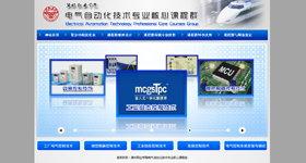 潍坊职业学院《电气自动化技术专业核心课程群》