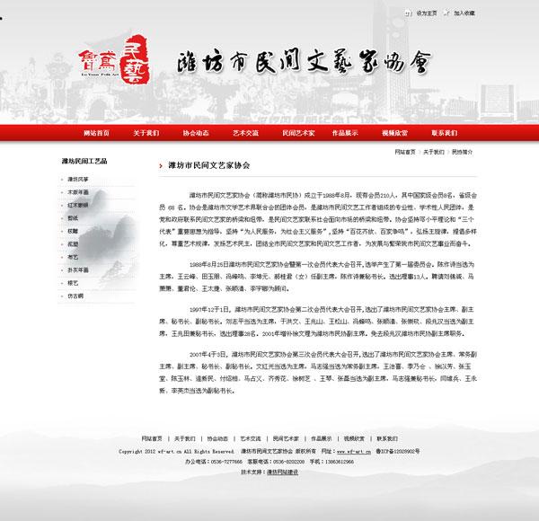 潍坊市民间文艺家协会内页