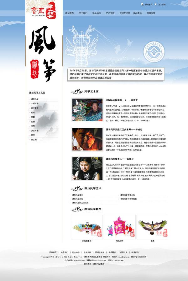 潍坊市民间文艺家协会-潍坊风筝专题