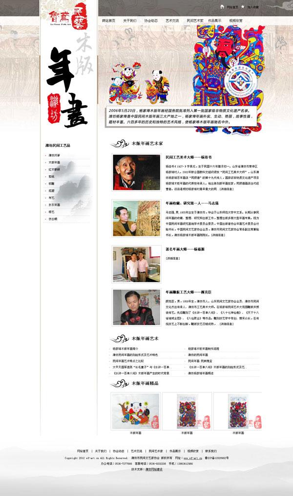 潍坊市民间文艺家协会-杨家埠木板年画专题