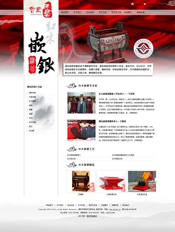 潍坊市民间文艺家协会-潍坊红木嵌银漆器专题